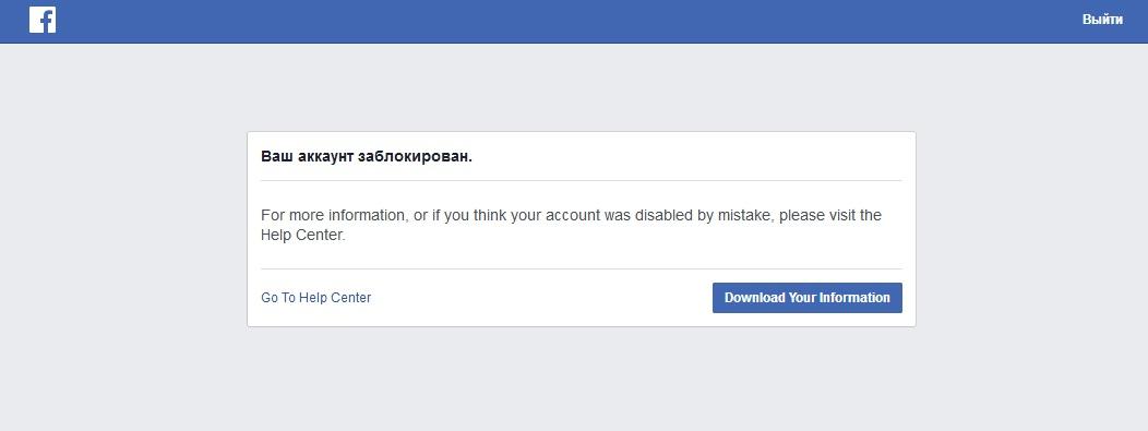 В данный момент вы не можете пользоваться Facebook