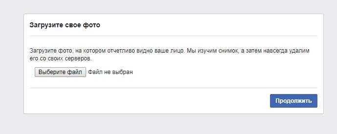 facebook загрузите свое фото