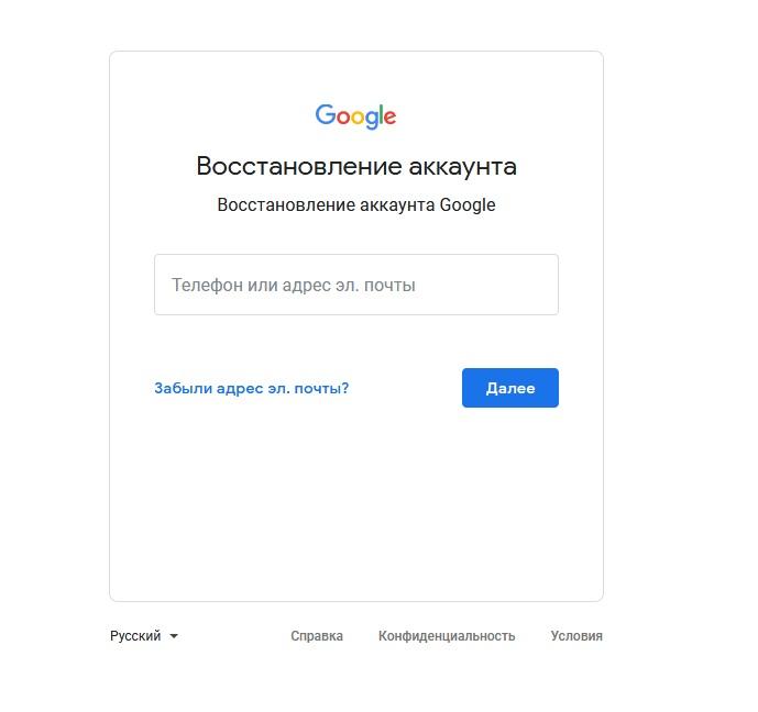 Гугл аккаунт восстановление
