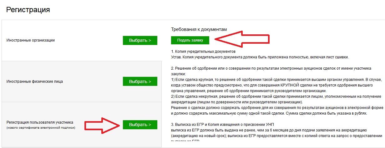 www.sberbank-ast.ru/