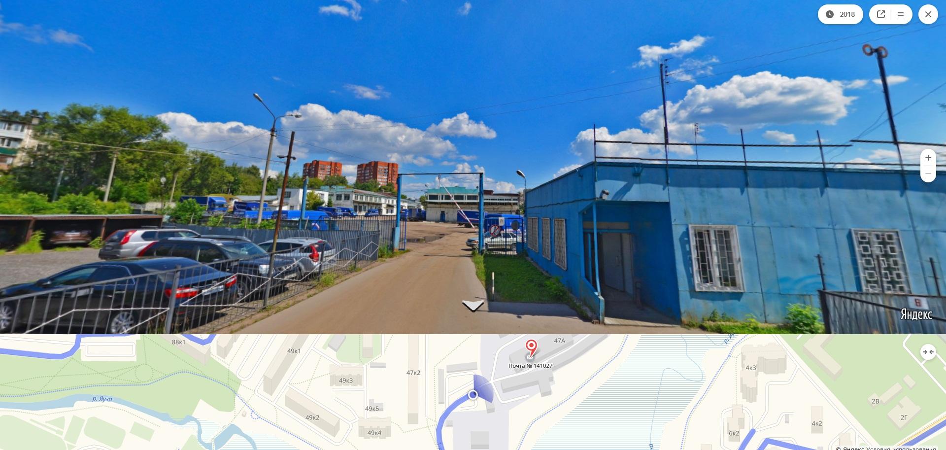 Сортировочный центр Мытищи СЦ 141027