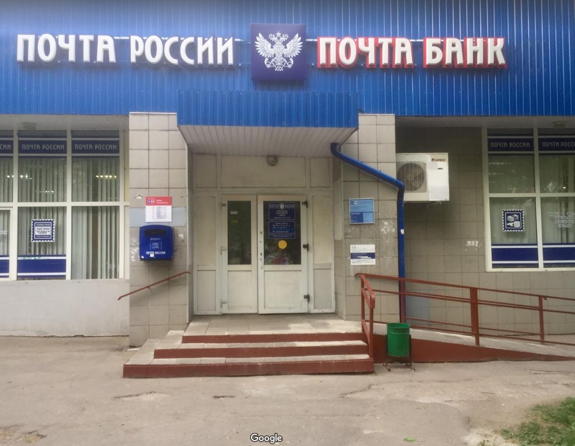 Почтовое отделение индекс 125373
