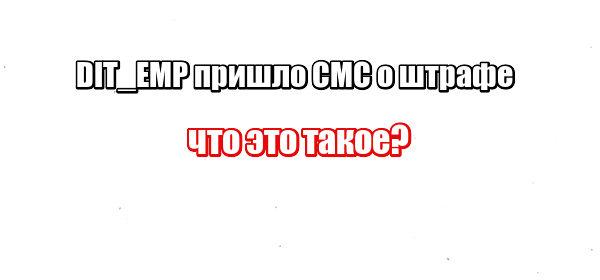 DIT_EMP пришло СМС о штрафе: что это такое?