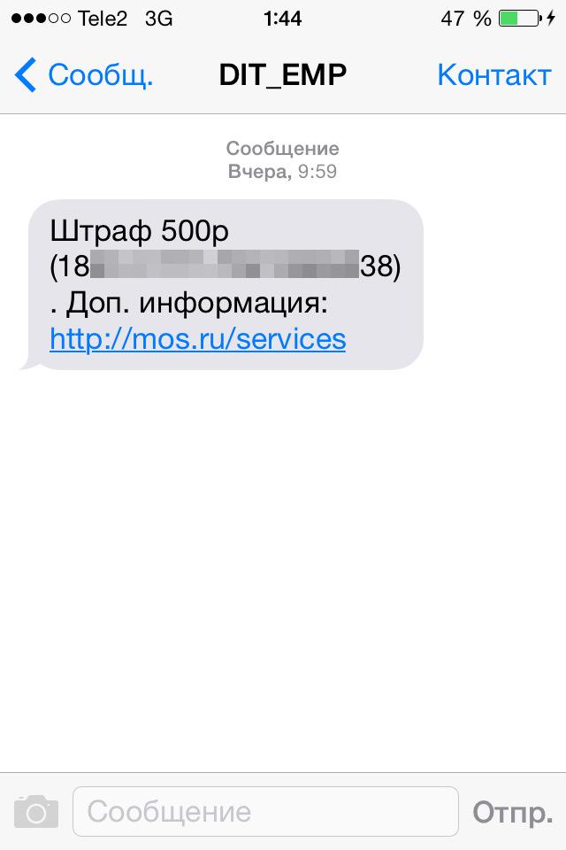 DIT_EMP пришло СМС