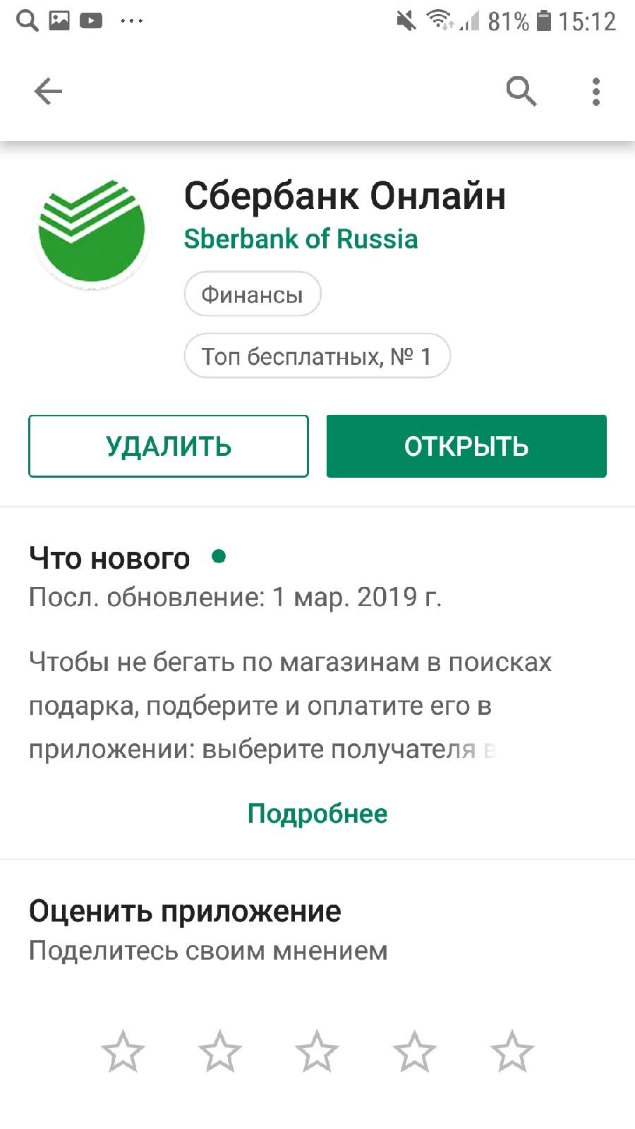 Сбербанк Онлайн код ошибки 01-01, 20-01, 01-05, 30-01, 60-02