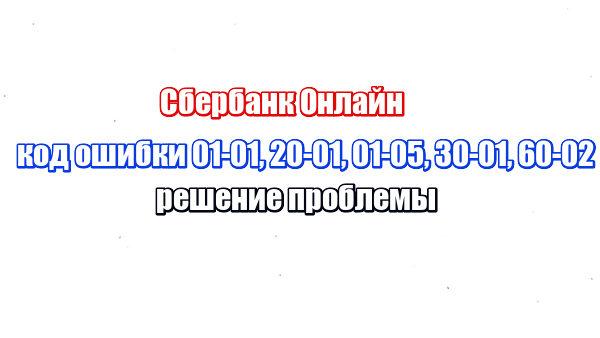 Сбербанк Онлайн код ошибки 01-01, 20-01, 01-05, 30-01, 60-02: решение проблемы