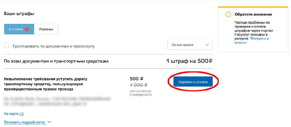 gosuslugi.ru опллата штрафов