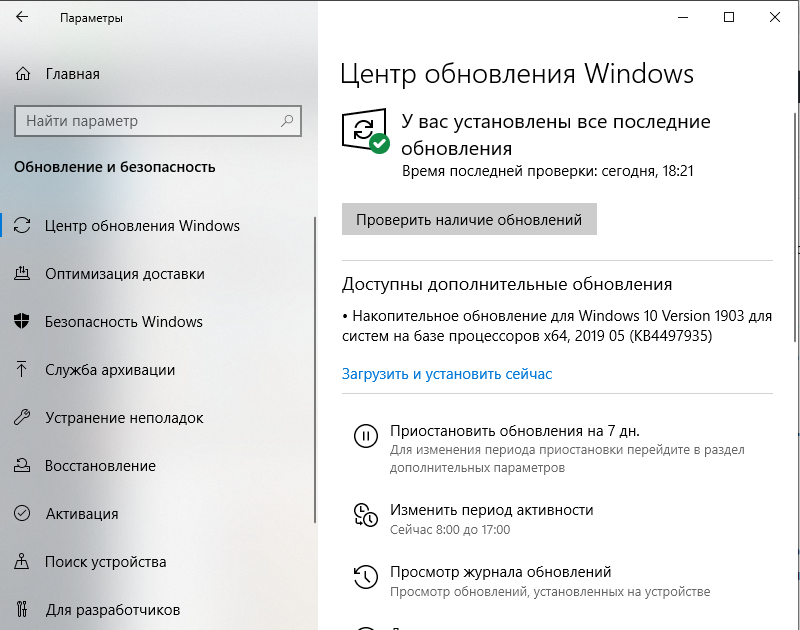 Windows 10 KB4497935