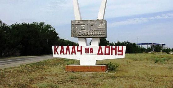 День города Калач-на-Дону 2019 Программа, кто приедет, салют