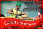 День строителя Санкт-Петербург 2019: программа мероприятий