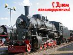 День железнодорожника Агрыз (Татарстан) 2019: афиша