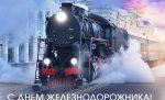 День железнодорожника Хабаровск 2019: забег, программа мероприятий