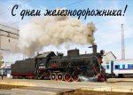 День железнодорожника Саратов 2019: афиша, забег