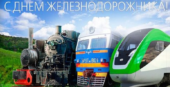 День железнодорожника в Нижнем Новгороде 2019: программа мероприятий