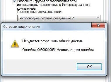 Исправить код ошибки 0х80004005 на Windows 7 и 10