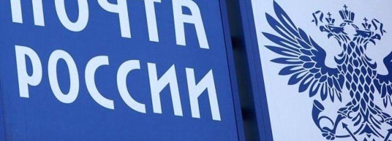 236960 Сортировочный центр Калининград - где это находится