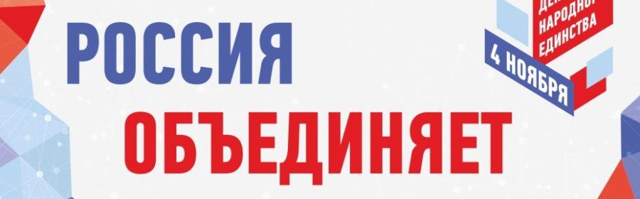День народного единства Краснознаменск 2019 Программа мероприятий