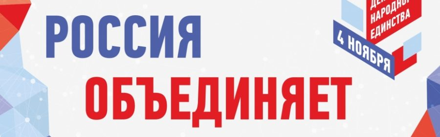 День народного единства Самара 2019 Программа мероприятий